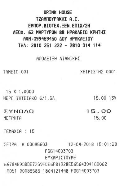File:Receipt 2018-04-12a.png